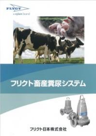 catalogue_chikusan