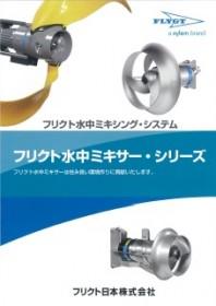catalogue_mixer